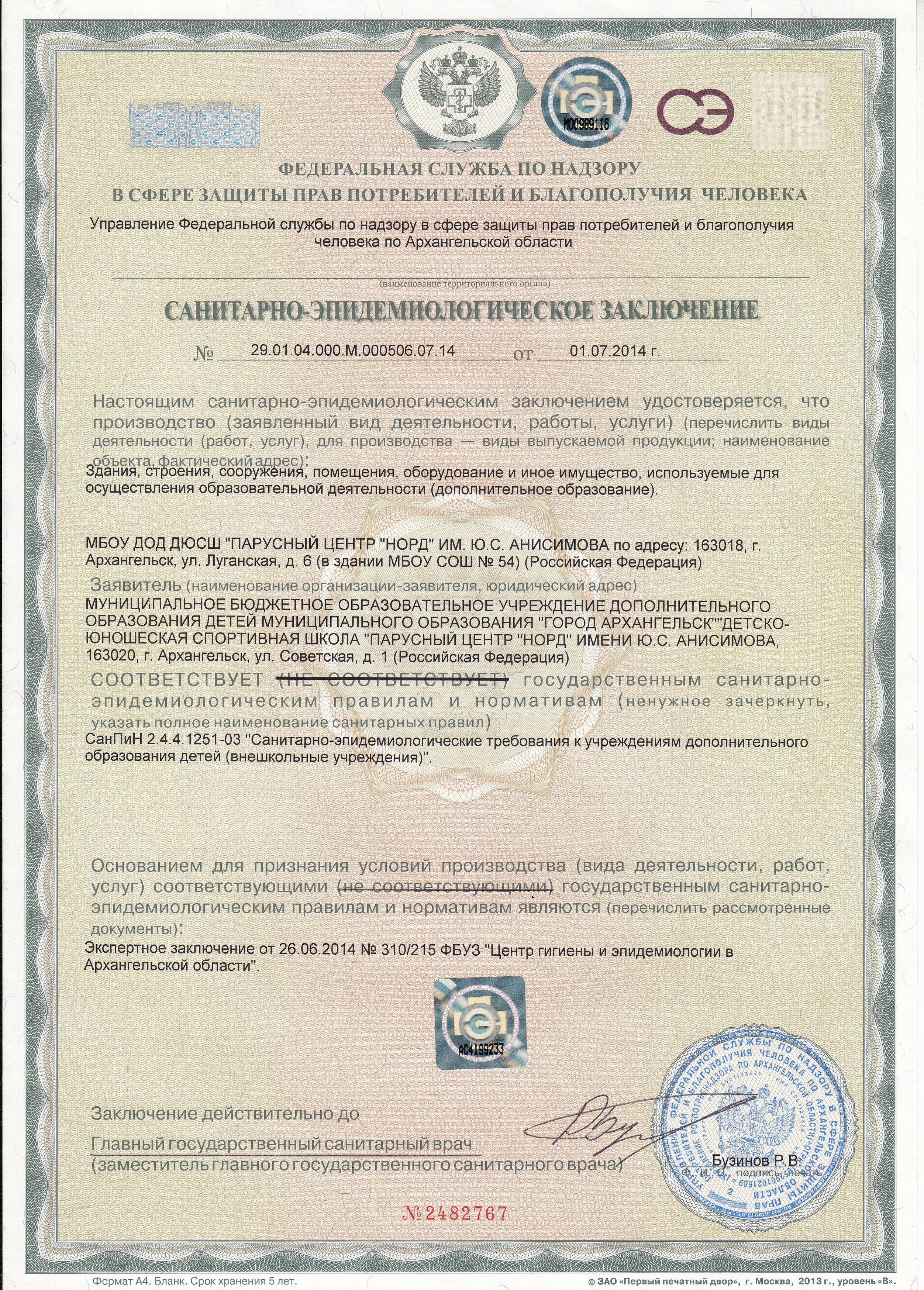 Санитарно-эпидемиологическое заключение ДЮСШ